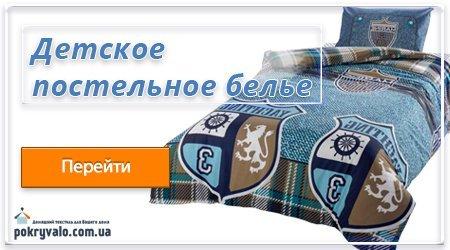 купить Детское постельное белье Белая Церковь, недорого в интернет магазине pokryvalo.com.ua