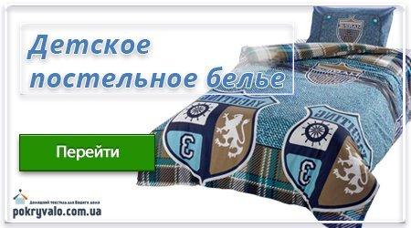 купить Детское постельное белье, недорого в интернет магазине pokryvalo.com.ua