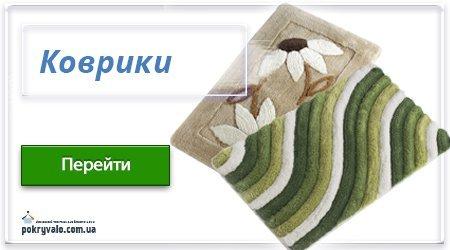 купить коврик недорого в интернет магазине pokryvalo.com.ua