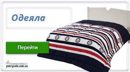 купить одеяло недорого в интернет магазине pokryvalo.com.ua