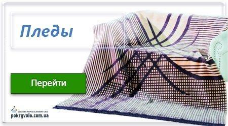 купить плед в Одессе, недорого в интернет магазине pokryvalo.com.ua