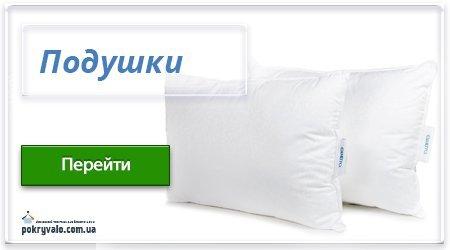 купить подушку недорого в интернет магазине pokryvalo.com.ua