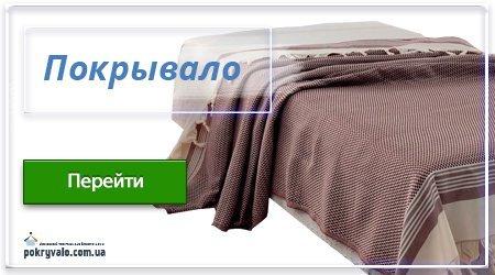 купить покрывало, покрывала недорого в Полтаве в интернет магазине