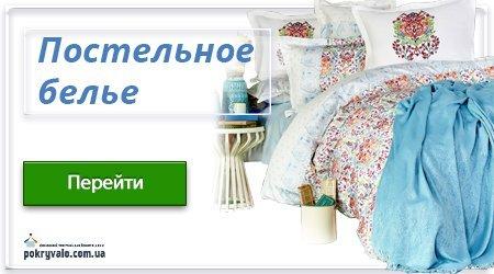 купить постельное белье в Полтаве, недорого комплекты постельного в интернет магазине Полтава| pokryvalo.com.ua