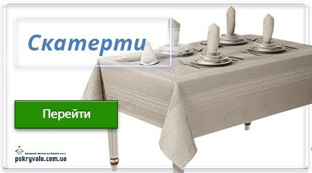 купить скатерть в Одессе недорого в интернет магазине pokryvalo.com.ua