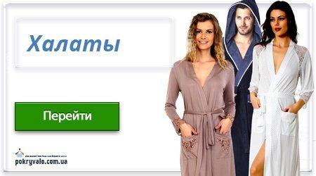 купить халат недорого в интернет магазине pokryvalo.com.ua