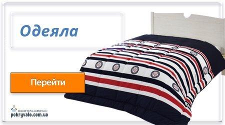 Одеяло купить, недорого в интернет магазине pokryvalo.com.ua