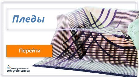 плед купить недорого в интернет магазине pokryvalo.com.ua