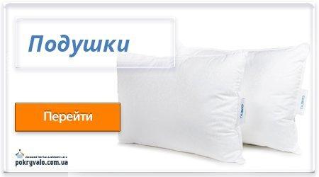 подушку купить, подушки недорого заказать в интернет магазине pokryvalo.com.ua