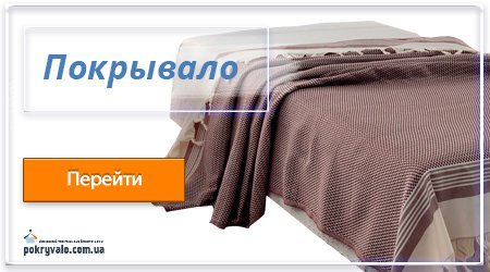 покрывала купить, Покрывала недорого заказать в интернет магазине pokryvalo.com.ua