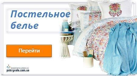 постельное купить, недорого в интернет магазине Pokryvalo.com.ua