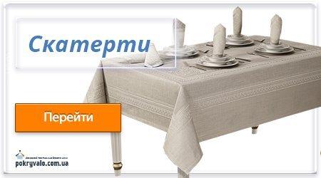 скатерть купить недорого в интернет магазине pokryvalo.com.ua