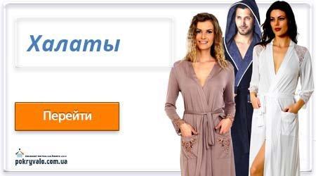 Халат купить недорого в интернет магазине pokryvalo.com.ua