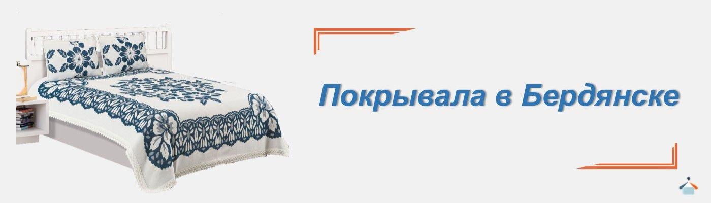 купить покрывало в Бердянске, Покрывала на кровать Бердянск купить, покрывало Бердянск недорого