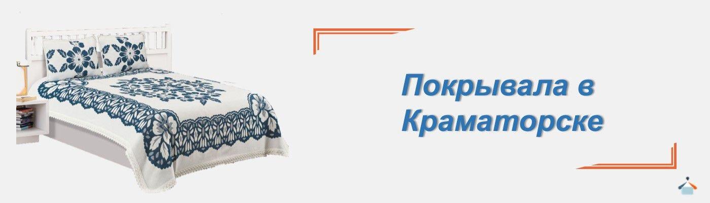 купить покрывало в Краматорске, Покрывала на кровать Краматорск купить, покрывало Краматорск недорого