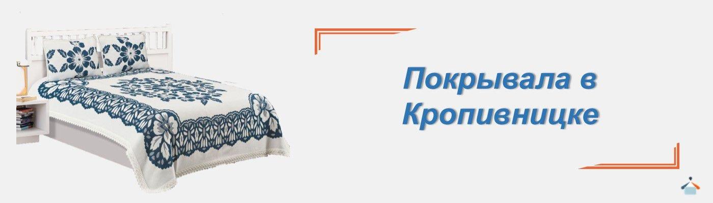 купить покрывало в Кропивницком, Покрывала на кровать Кропивницкий купить, покрывало Кропивницкий недорого