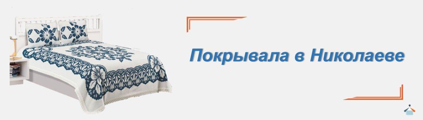купить покрывало в Николаеве, Покрывала на кровать Николаев купить, покрывало Николаев недорого