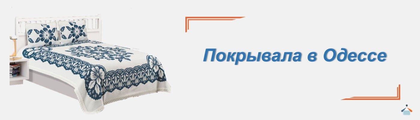 купить покрывало в Одессе, Покрывала на кровать Одесса купить, покрывало Одесса недорого