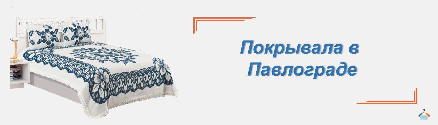 купить покрывало в Павлограде, Покрывала на кровать Павлоград купить, покрывало Павлоград недорого