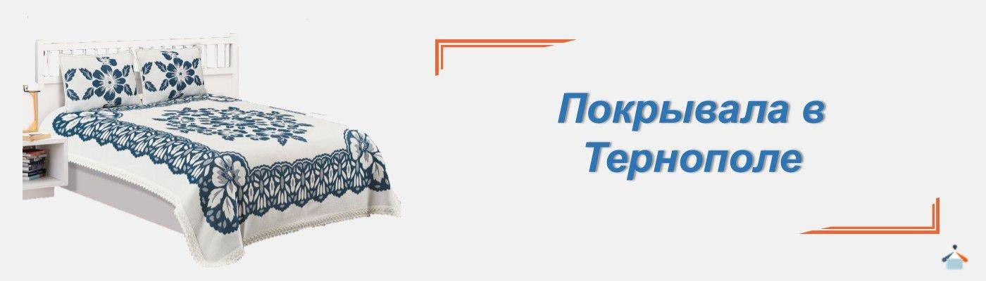 купить покрывало в Тернополе, Покрывала на кровать Тернополь купить, покрывало Тернополь недорого