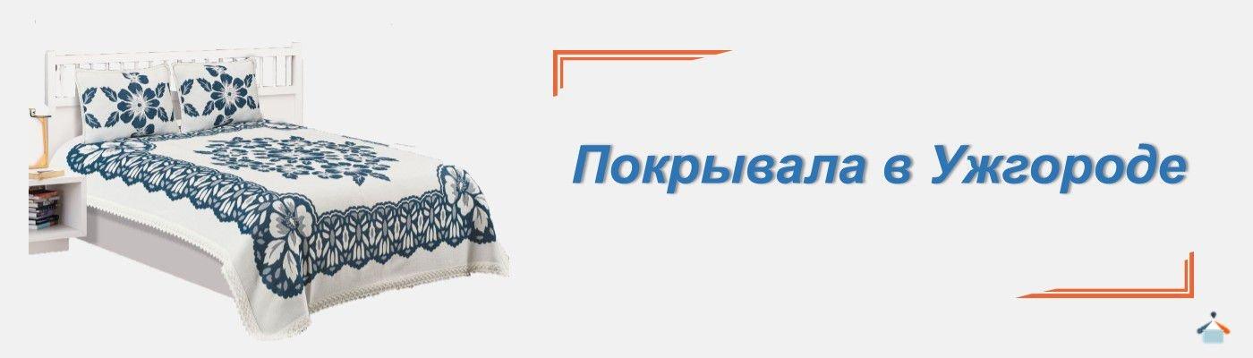 купить покрывало в Ужгороде, Покрывала на кровать Ужгород купить, покрывало Ужгород недорого