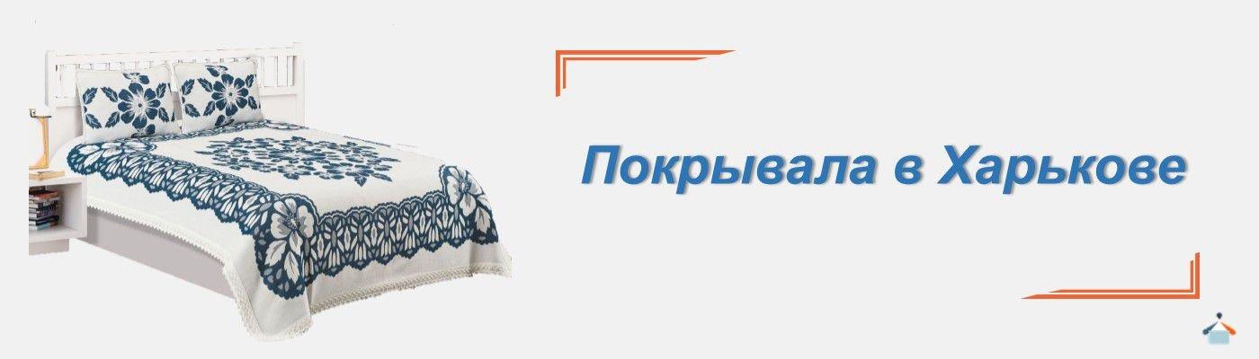 купить покрывало в Харькове, Покрывала на кровать Харьков купить, покрывало Харьков недорого