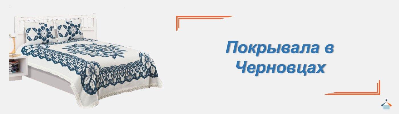 купить покрывало в Черновцах, Покрывала на кровать Черновцы купить, покрывало Черновцы недорого