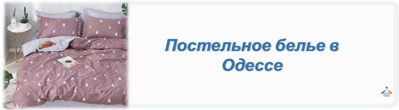 купить постельное белье в Одессе, Постельный комплект Одесса купить