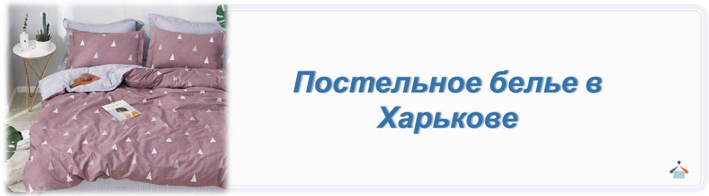купить постельное белье в Харькове, Постельный комплект Харьков купить