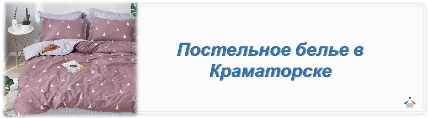 купить постельное белье в Краматорске, Постельный комплект Краматорск купить, Постельное белье Краматорск недорого