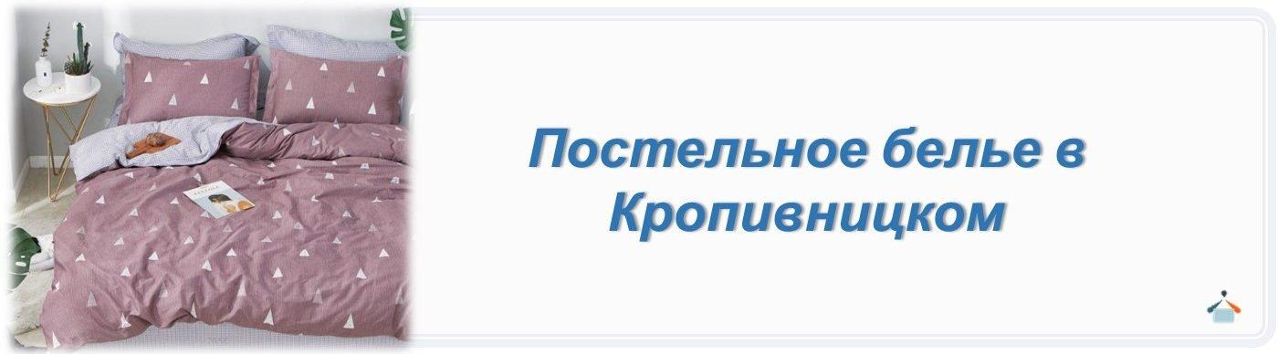 купить постельное белье в Кропивницком, Постельный комплект Кропивницкий купить, Постельное белье Кропивницкий недорого
