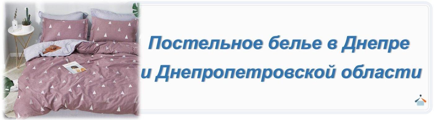 Постельное белье Днепр, Днепропетровск, купить постельный комплект в Днепре (Днепропетровске)