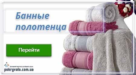 купить банное полотенце Славянск недорого