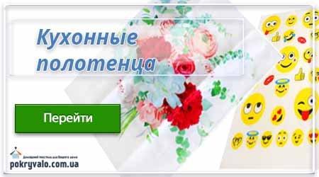 купить кухонное полотенце Славянск недорого