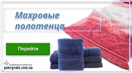 купить махровое полотенце Славянск недорого
