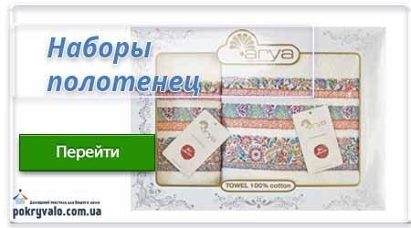 купить набор полотенец Павлоград недорого