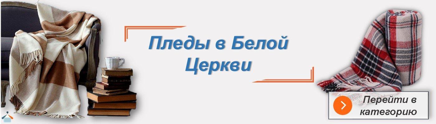 Плед Белая Церковь купить в интернет магазине