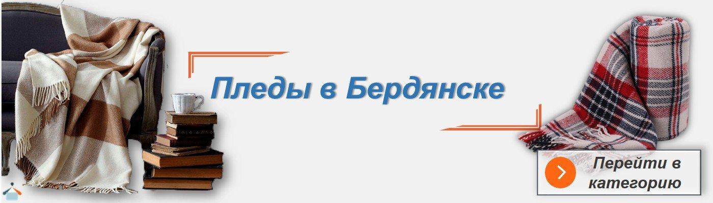 Плед Бердянск купить в интернет магазине