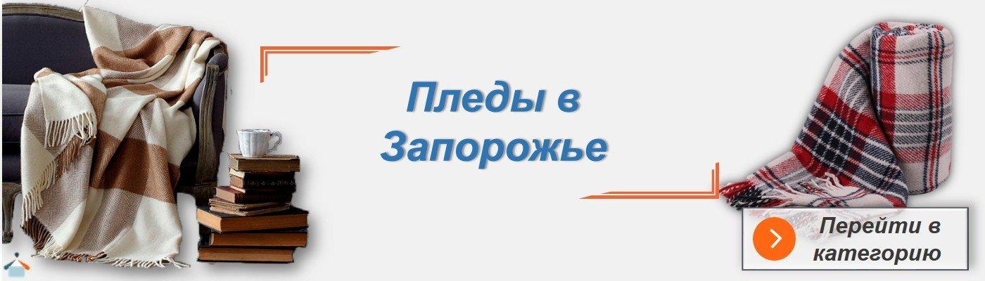 Плед Запорожье купить недорого в интернет магазине