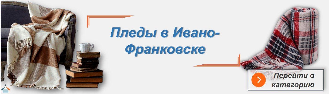 Плед Ивано-Франковск купить в интернет магазине
