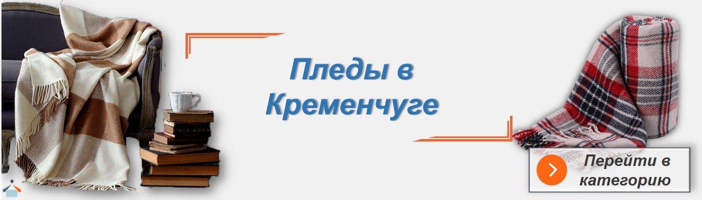 Плед Кременчуг купить в интернет магазине