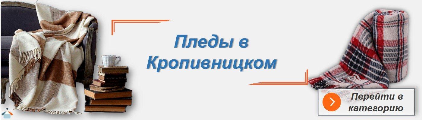 Плед Кропивницкий купить недорого в интернет магазине