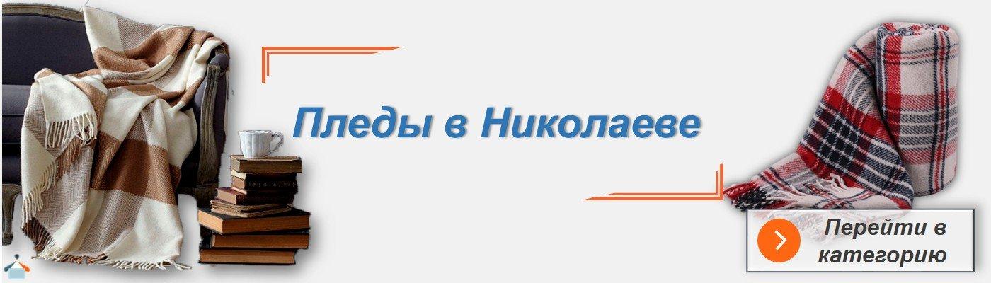 Плед Николаев купить недорого в интернет магазине