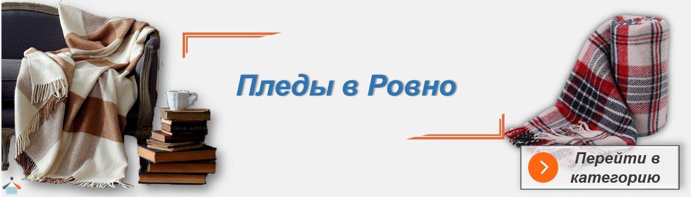Плед Ровно купить в интернет магазине