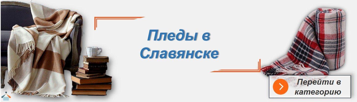 Плед Славянск купить в интернет магазине
