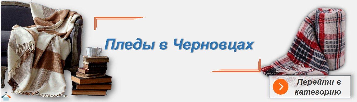 Плед Черновцы купить в интернет магазине