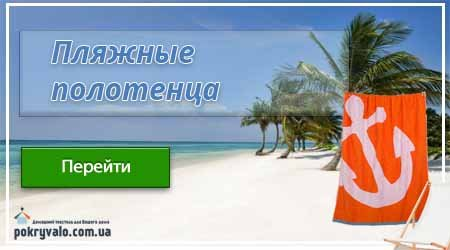 купить пляжное полотенце Славянск недорого