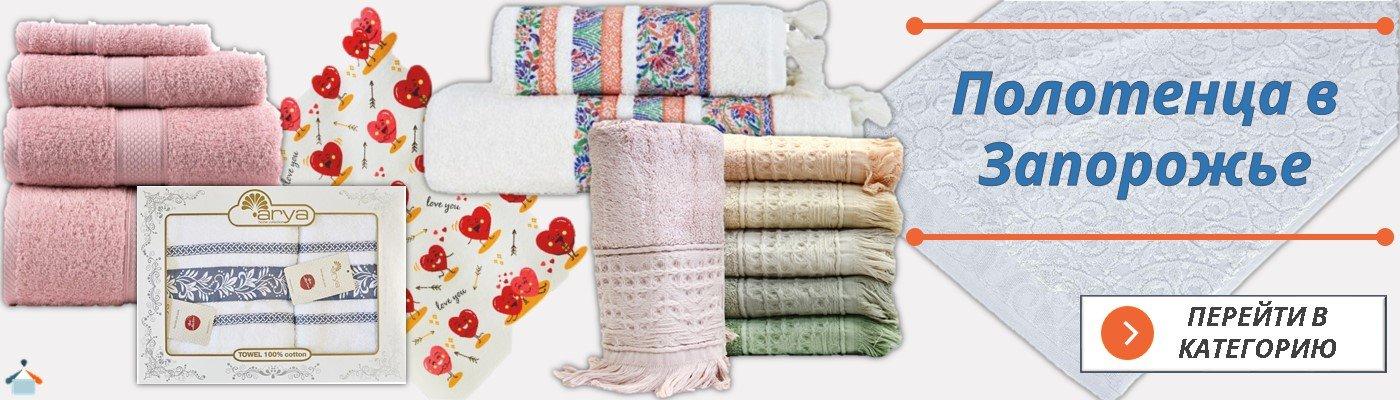 Полотенце Запорожье купить в интернет магазине