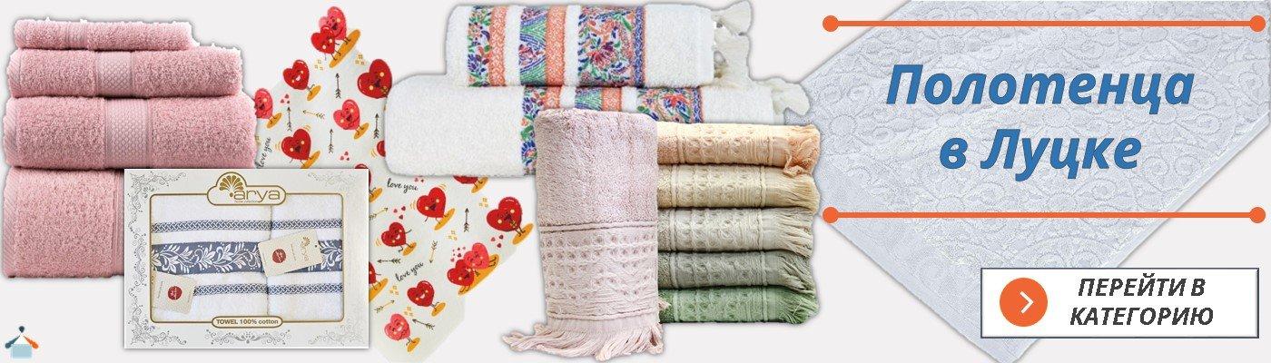 Полотенце Луцк купить в интернет магазине