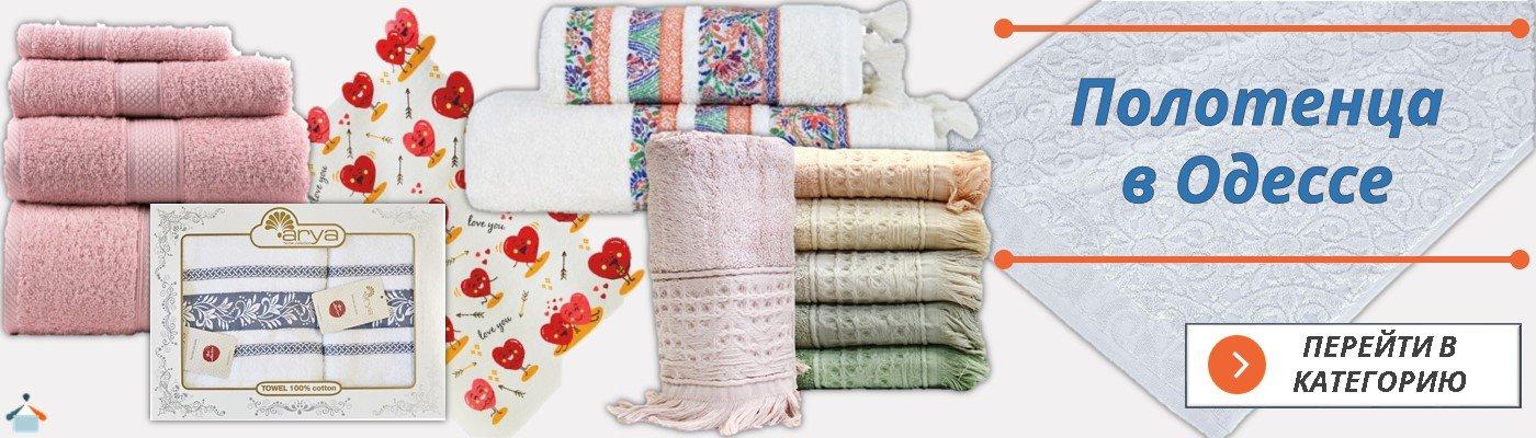 Полотенце Одесса купить в интернет магазине